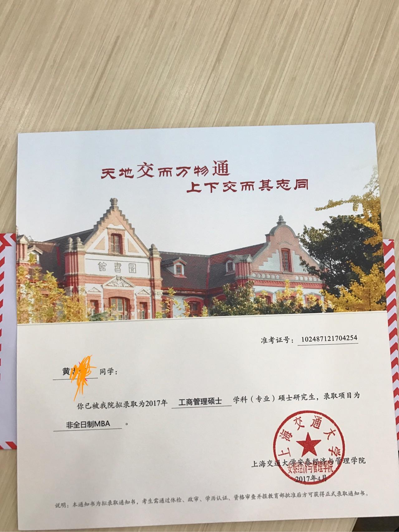上海交大mba_回顾:2017年上海交大安泰MBA从提前面试到联考的成功经历 - 知乎
