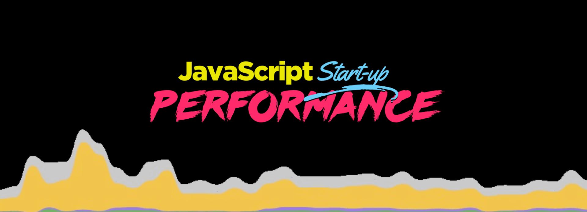 JavaScript 启动性能瓶颈分析与解决方案
