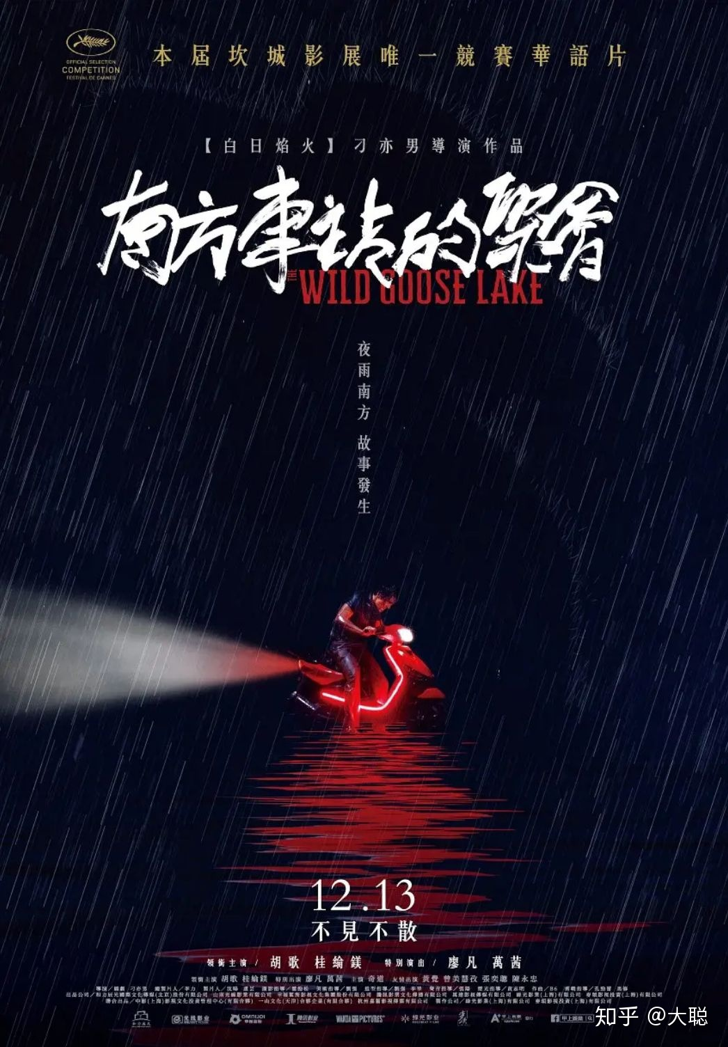 2019年华语电影排行_十一观影不用愁 这几部电影让你国庆嗨不停