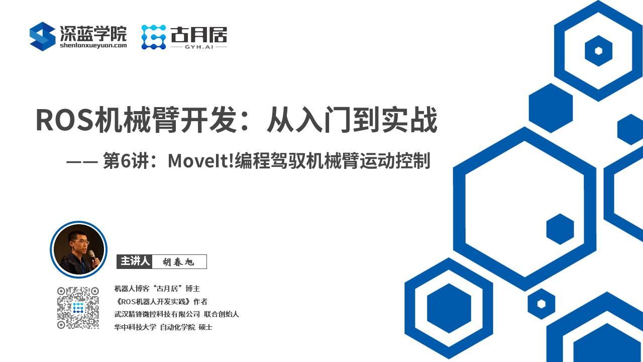 古月私房课 | MoveIt!编程驾驭机械臂运动控制