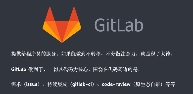 基于 GitLab 的团队协作模式 - 前生篇