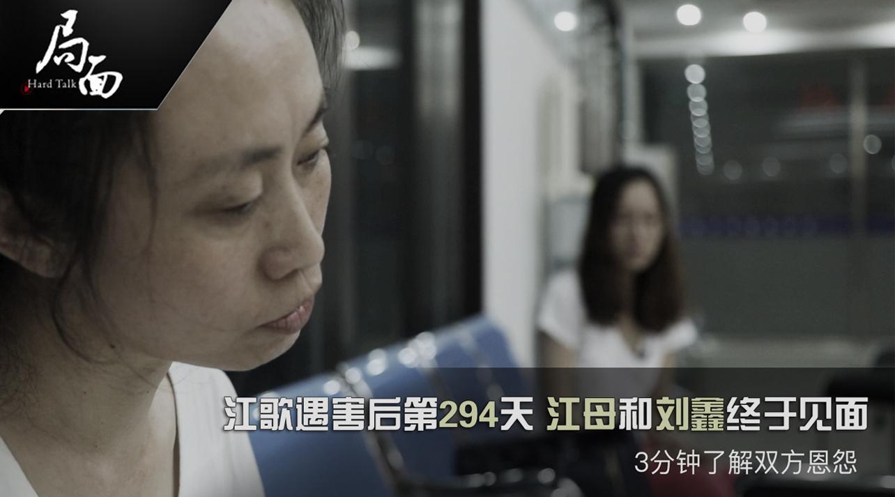 """一位母亲和遇害女儿的室友近300天的恩怨纠葛——""""东京女留学生遇害案""""专访"""