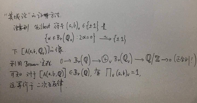 请问如何简洁的证明二次互反律,具体应用又有
