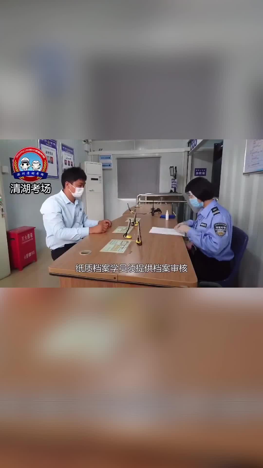 深圳考驾照流程_2020年考驾照全部流程 - 知乎