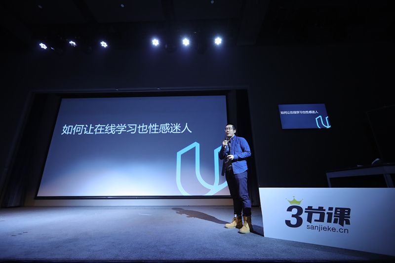 Udacity中国区用户运营负责人徐鑫:如何让在线学习也性感迷人