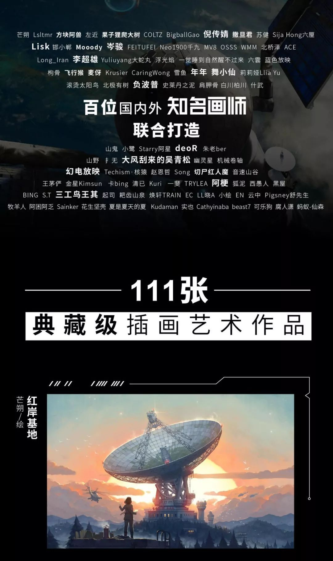 《三体》首本官方艺术插画集,久等了!