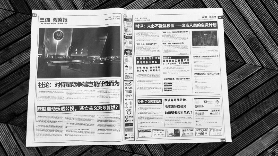 北京时间校对_我们为《三体》里人类最绝望那天做了一张报纸 - 知乎