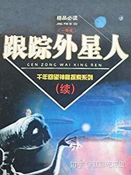 「黑龙江孟照国事件」请问:十多年前黑龙江凤凰山上有外星人与UFO出现过,这是真的的吗?