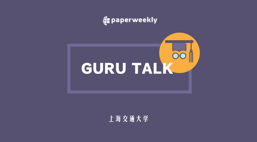 SeqGAN & IRGAN | 实录·Guru Talk #12