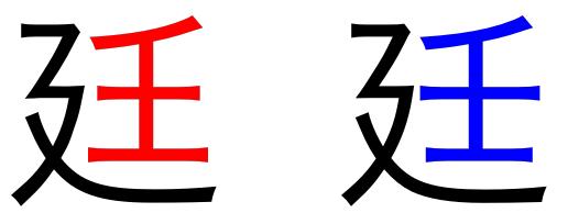 """诡异的""""廷""""字——标准字形之议"""