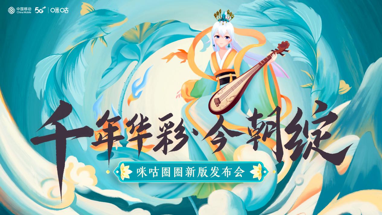 咪咕圈圈新版发布会在沪举行 国风新潮闪耀2021ChinaJoy展会
