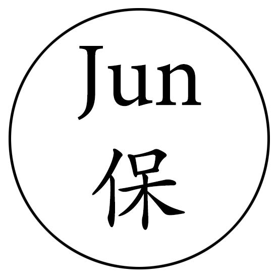 Jun保屋