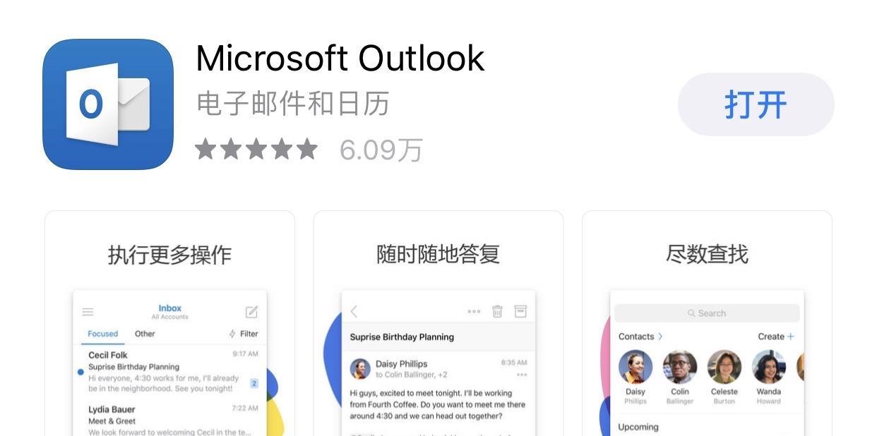 Outlook Mobile 团队介绍(大王叫我来招人)