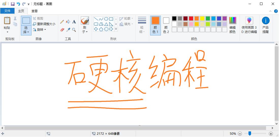 """老子用""""Windows画图""""硬核编程!Vim就是个弟弟"""