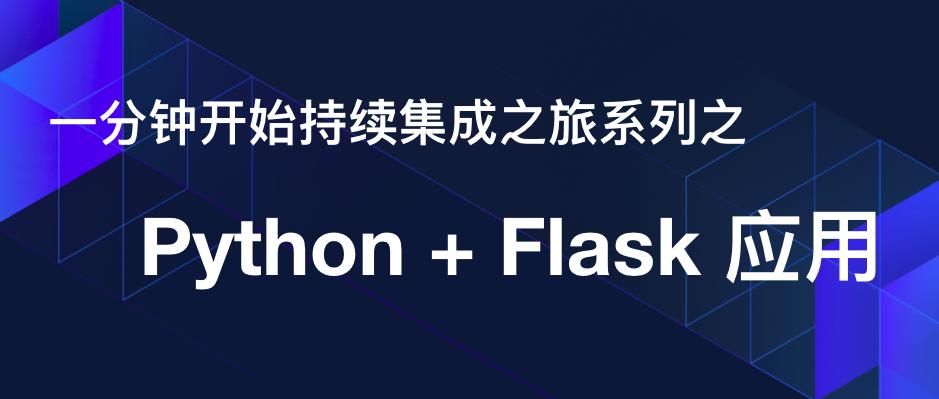 一分钟开始持续集成之旅系列之:Python + Flask 应用