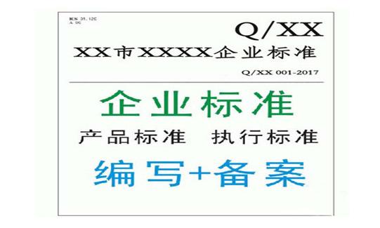 深圳企业标准备案编写-广州企业标准备案办理插图