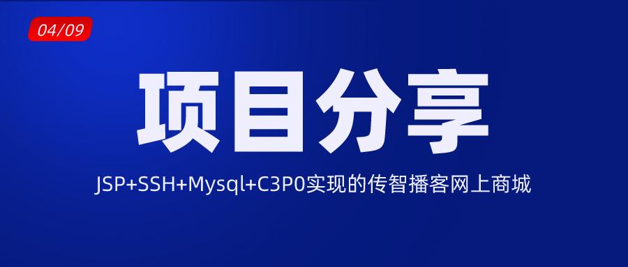 JSP+SSH+Mysql+C3P0实现的传智播客网上商城