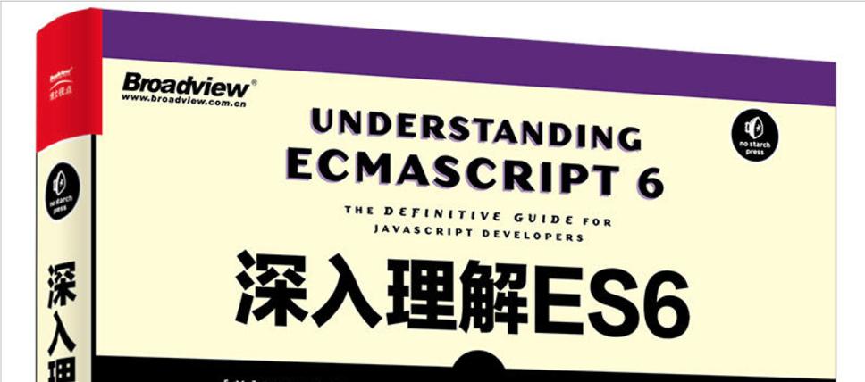 《深入理解ES6》阅读笔记 --- 正则表达式和字符串