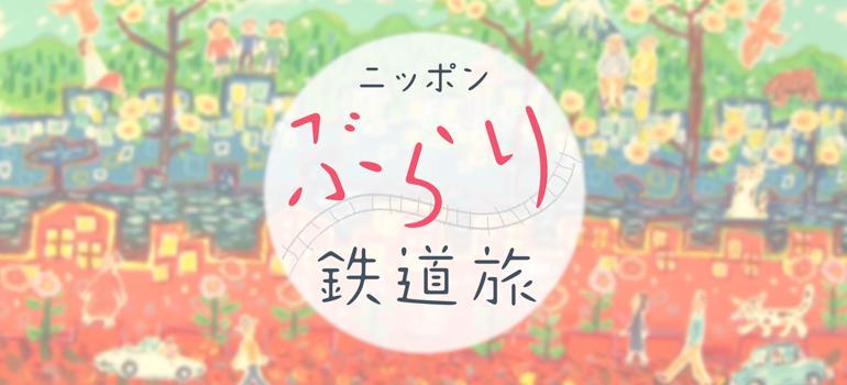 【日本不思议铁路之旅】17.1002更新 || #107 「寻找隐秘的讲究 西武新宿线」 17.0907【花丸字幕组】