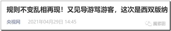 """震怒全网!云南导游骂游客""""你孩子没死就得购物""""引发爆议!"""