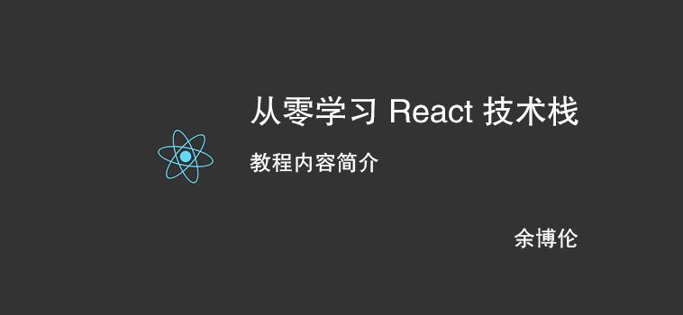 从零学习 React 技术栈系列教程