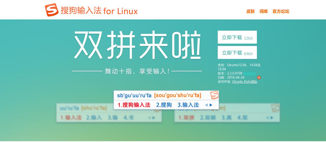 Arch Linux上搜狗输入法无法输入的解决方法