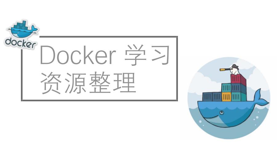 Docker 学习资源整理