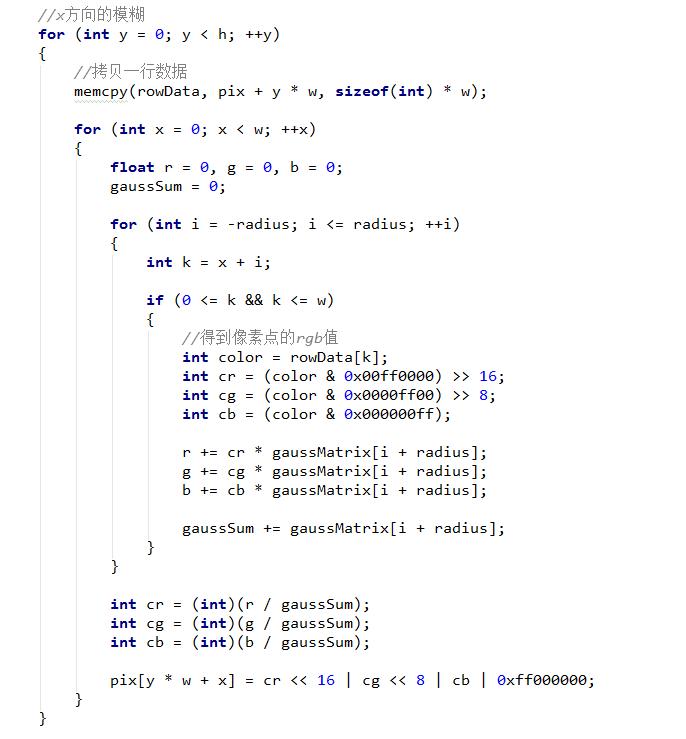 高斯模糊的原理是什么,怎样在界面中实现?