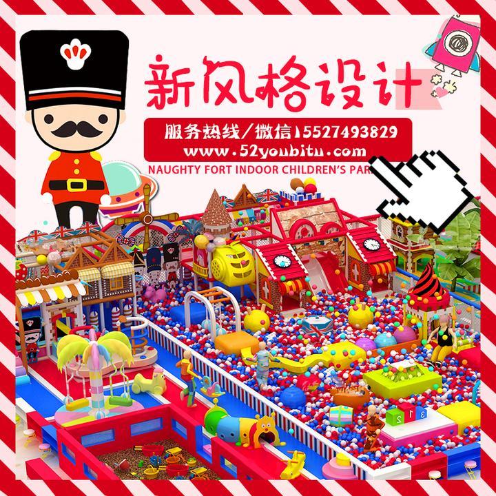 大同儿童乐园厂家 加盟资讯 游乐设备第1张