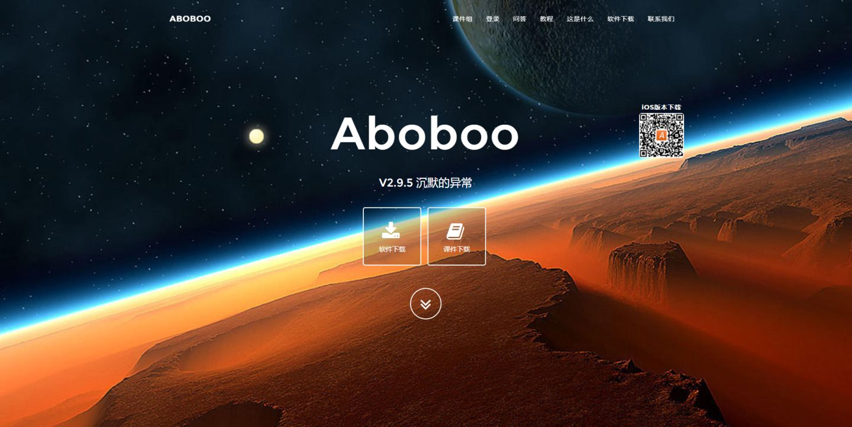 英语学习神器Aboboo到底能做啥?