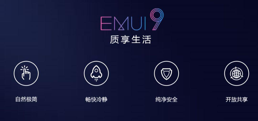 华为EMUI 9.0发布,又多了一个喜欢安卓手机的理由