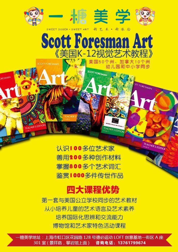 美国儿童美术教育_从幼儿园到小学,风靡中国的《美国K12视觉艺术课程》是什么 ...