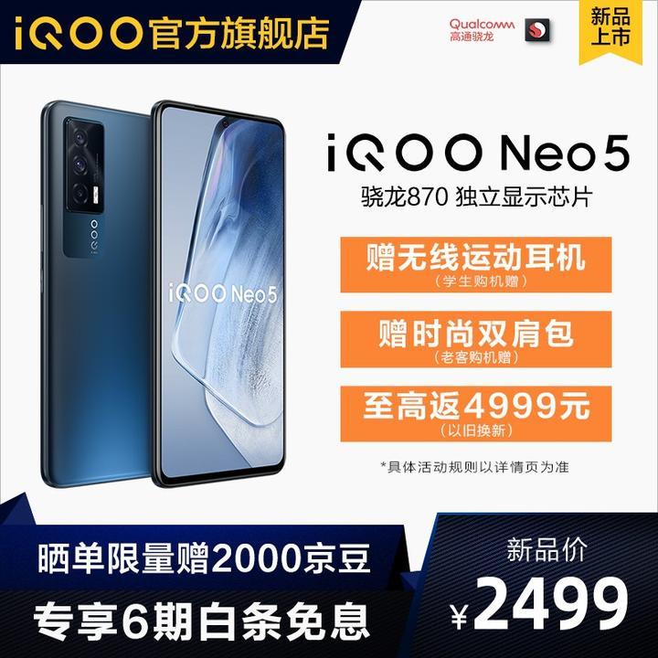 iqooneo5和iqooneo5活力版有什么区别-哪个性价比高