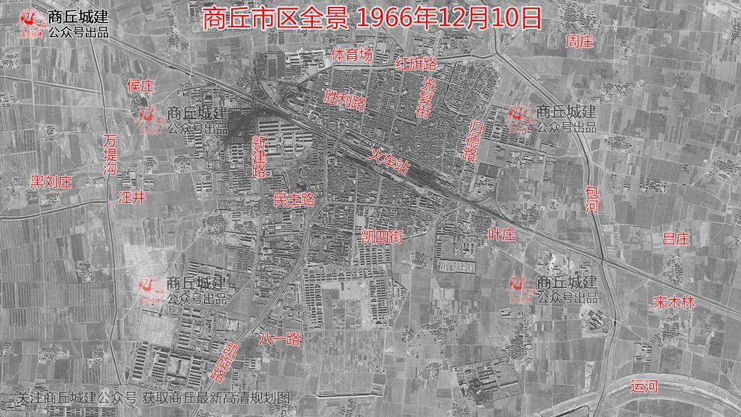 美国中情局解密档案 商丘1966年高清卫星地图