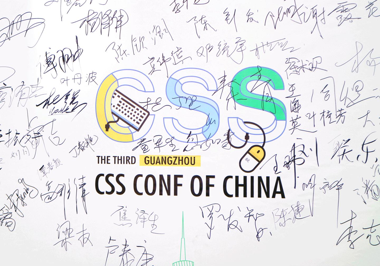 外刊君谈中国第三届CSS大会