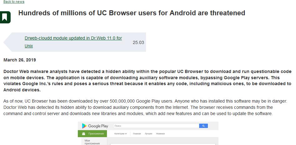 """国外曝出UC浏览器存在""""非法""""功能,易使手机被劫持"""