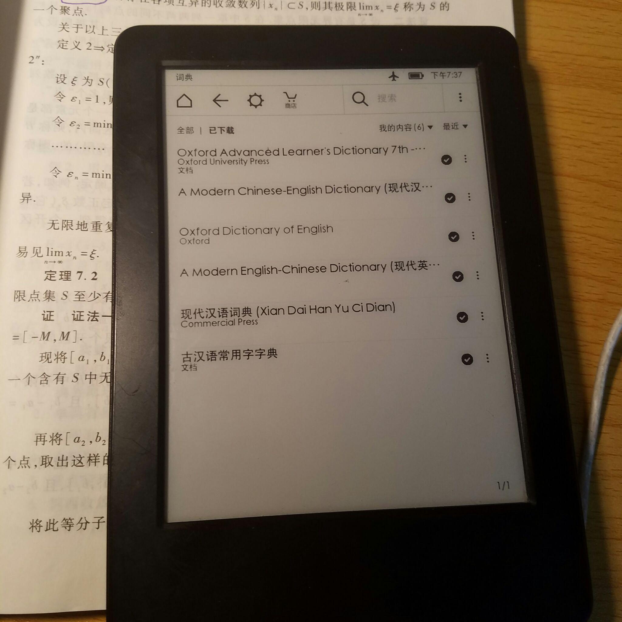 Kindle 有哪些鲜为人知的使用技巧?