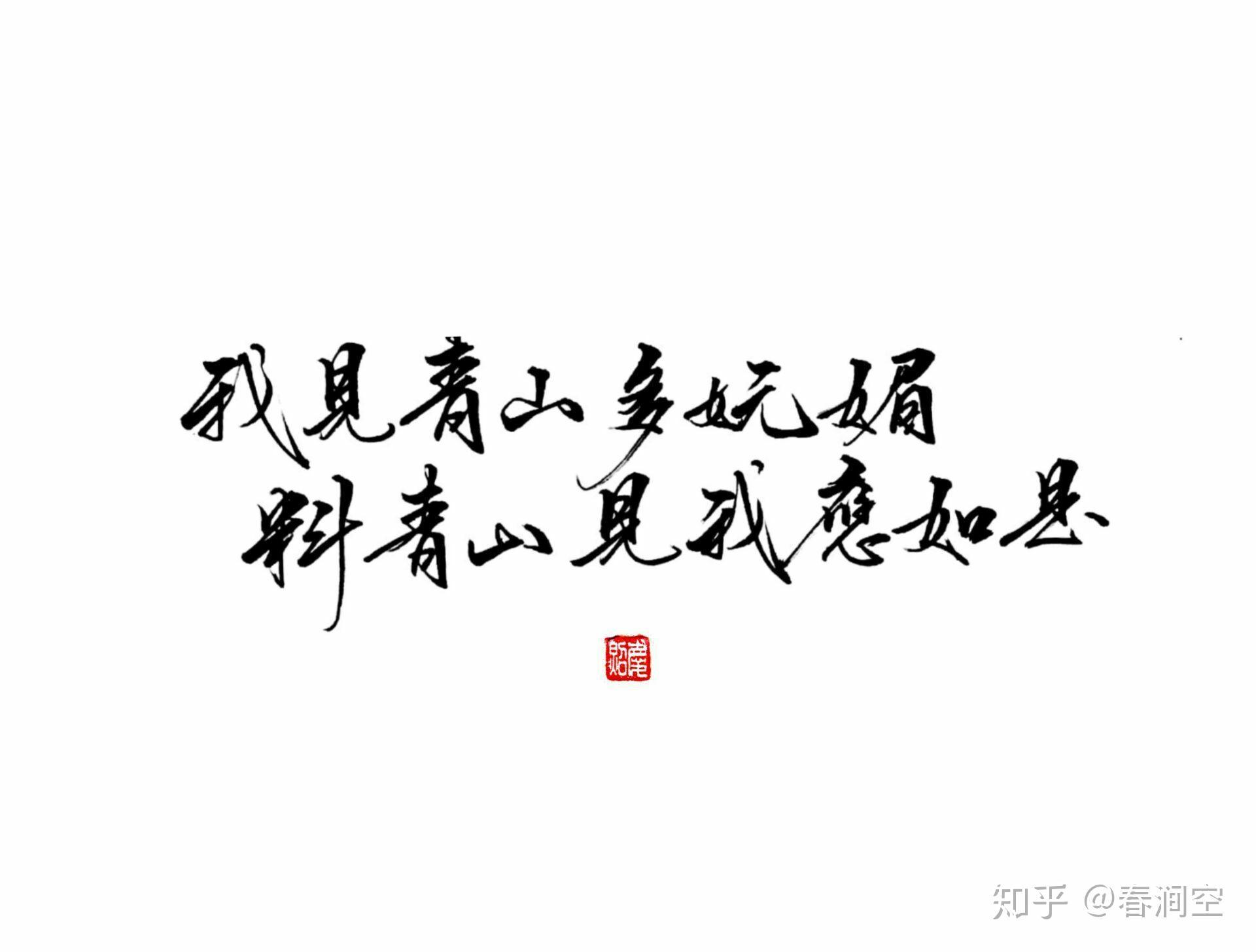 我料青山_如果用一句诗来公布恋情,你会用哪句? - 知乎