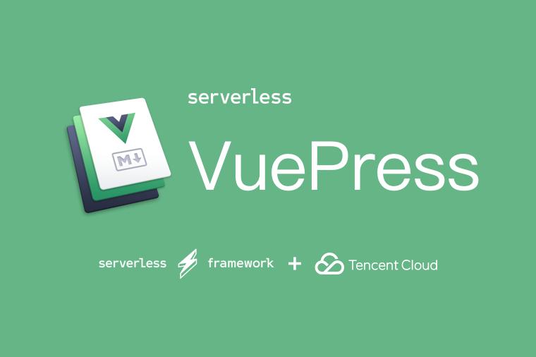 基于 Serverless 的 VuePress 极简静态网站