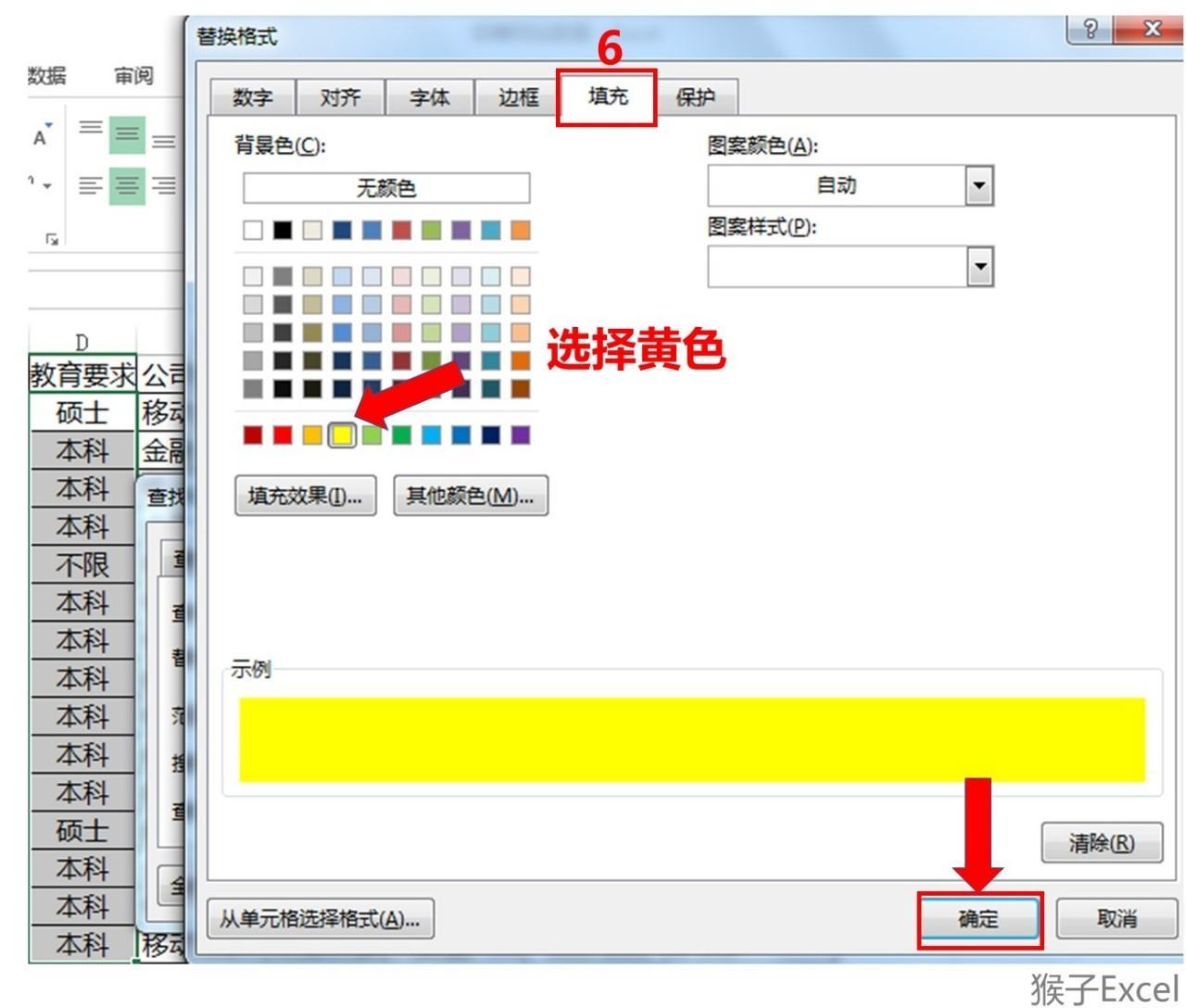 工作年限格式_职场Excel:查找替换,你真的会用吗? - 知乎