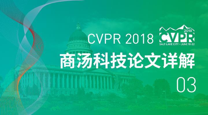 CVPR 2018 | 商汤科技论文详解:基于空间特征调制的图像超分辨率