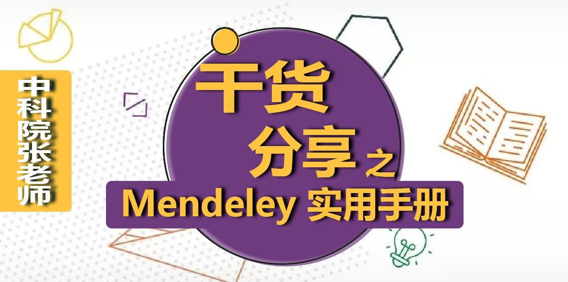 免费文献管理软件 Mendeley 实用手册「上」