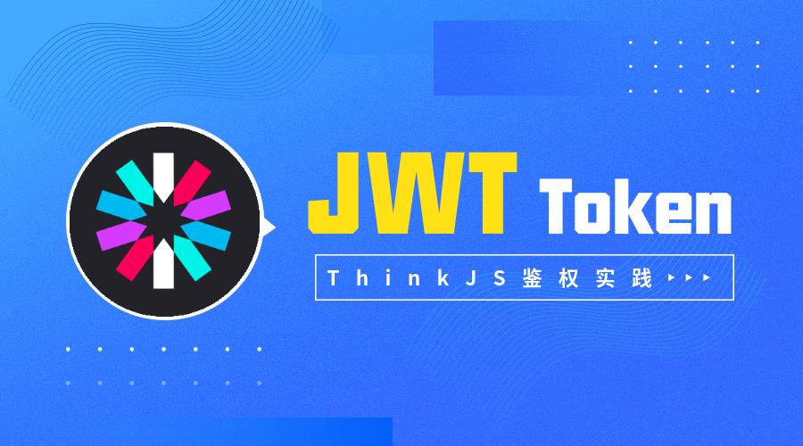 ThinkJS JWT 鉴权实践