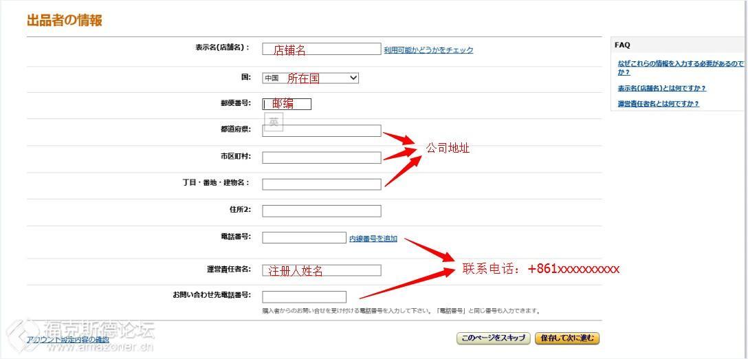 亚马逊日本站注册?