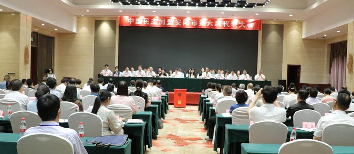中国民主同盟安阳市第六次代表大会召开