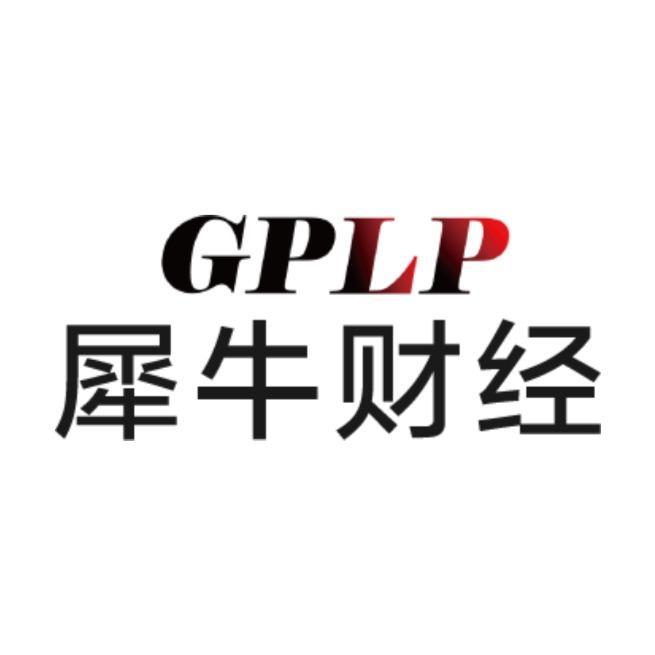 GPLP犀牛财经