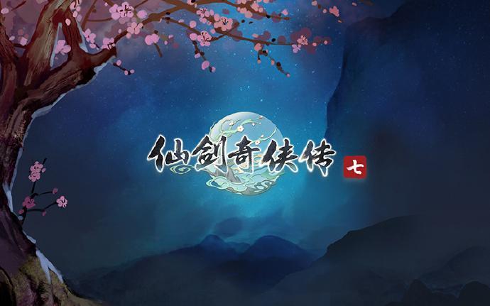 仙剑奇侠传7/仙剑7/Chinese Paladin 7