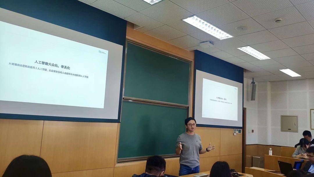 SQLFlow 在清华经管学院的公开课