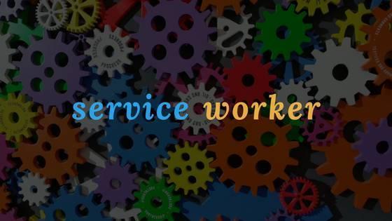 如何利用/防御 Service Worker