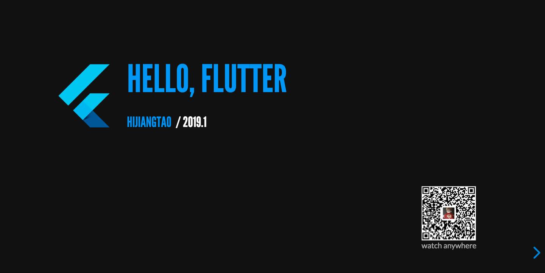 让我们在2019年重新认识 Flutter